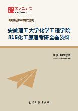 2018年安徽理工大学化学工程学院815化工原理考研全套资料