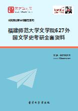 2019年福建师范大学文学院627外国文学史考研全套资料
