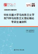 2019年华东交通大学马克思主义学院709马克思主义理论概论考研全套资料