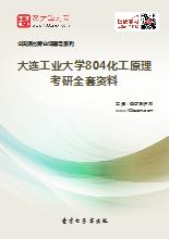 2020年大连工业大学804化工原理考研全套资料