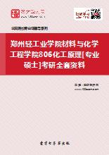 2018年郑州轻工业学院材料与化学工程学院806化工原理[专业硕士]考研全套资料