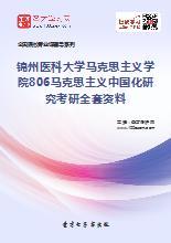 2019年锦州医科大学马克思主义学院806马克思主义中国化研究考研全套资料