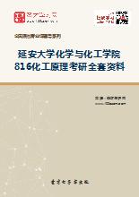 2019年延安大学化学与化工学院816化工原理考研全套资料