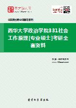 2019年西华大学政治学院331社会工作原理[专业硕士]考研全套资料