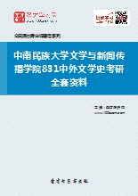 2019年中南民族大学文学与新闻传播学院831中外文学史考研全套资料