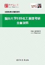 2020年烟台大学835化工原理考研全套资料