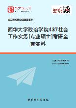 2019年西华大学政治学院437社会工作实务[专业硕士]考研全套资料