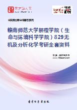 2018年赣南师范大学脐橙学院(生命与环境科学学院)829无机及分析化学考研全套资料