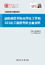2019年信阳师范学院化学化工学院821化工原理考研全套资料