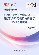 2021年广西科技大学生物与化学工程学院841无机及分析化学考研全套资料