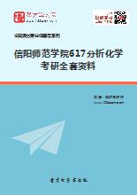 2019年信阳师范学院617分析化学考研全套资料