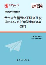2019年贵州大学精细化工研究开发中心642分析化学考研全套资料
