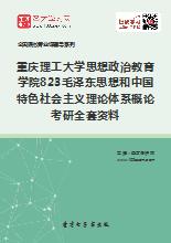 2018年重庆理工大学思想政治教育学院823毛泽东思想和中国特色社会主义理论体系概论考研全套资料