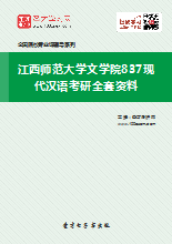 2018年江西师范大学文学院837现代汉语考研全套资料