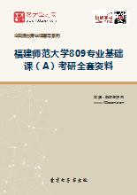 2021年福建师范大学809专业基础课(A)考研全套资料