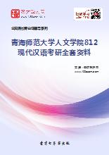 2019年青海师范大学人文学院812现代汉语考研全套资料
