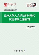2019年温州大学人文学院614现代汉语考研全套资料