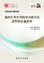 2019年扬州大学文学院618现代汉语考研全套资料