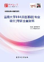 2019年云南大学354汉语基础[专业硕士]考研全套资料