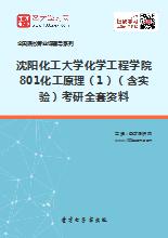 2018年沈阳化工大学化学工程学院801化工原理(1)(含实验)考研全套资料