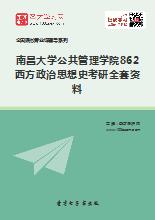 2019年南昌大学公共管理学院862西方政治思想史考研全套资料