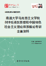 2018年南昌大学马克思主义学院809毛泽东思想和中国特色社会主义理论体系概论考研全套资料