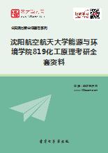 2019年沈阳航空航天大学能源与环境学院819化工原理考研全套资料