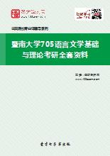 2019年暨南大学705语言文学基础与理论考研全套资料