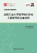 2019年沈阳工业大学理学院819化工原理考研全套资料
