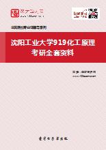 2019年沈陽工業大學919化工原理考研全套資料
