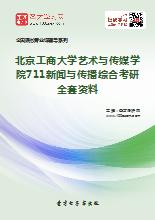 2018年北京工商大学艺术与传媒学院711新闻与传播综合考研全套资料