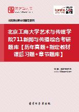 2020年北京工商大学艺术与传媒学院711新闻与传播综合考研题库【历年真题+指定教材课后习题+章节题库】