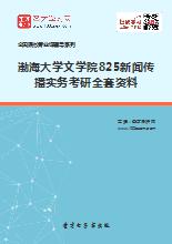 2019年渤海大学文学院825新闻传播实务考研全套资料