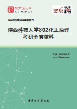2018年陕西科技大学802化工原理考研全套资料