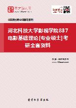 2018年河北科技大学影视学院837电影基础理论[专业硕士]考研全套资料