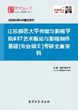 2020年江苏师范大学传媒与影视学院657艺术概论与影视制作基础[专业硕士]考研全套资料