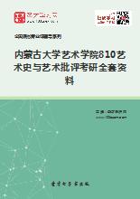 2019年内蒙古大学艺术学院810艺术史与艺术批评考研全套资料