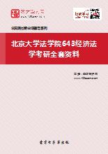 2018年北京大学法学院643经济法学考研全套资料