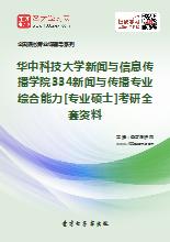 2019年华中科技大学新闻与信息传播学院334新闻与传播专业综合能力[专业硕士]考研全套资料