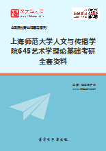 2020年上海师范大学人文与传播学院645艺术学理论基础考研全套资料