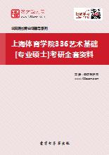 2019年上海体育学院336艺术基础[专业硕士]考研全套资料