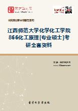 2018年江西师范大学化学化工学院866化工原理[专业硕士]考研全套资料