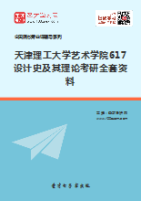 2021年天津理工大学艺术学院617设计史及其理论考研全套资料