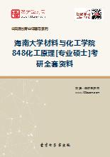 2019年海南大学材料与化工学院848化工原理[专业硕士]考研全套资料