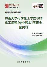 2021年济南大学化学化工学院809化工原理[专业硕士]考研全套资料