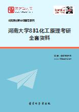2019年河南大學831化工原理考研全套資料