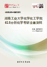 2019年河南工业大学化学化工学院615分析化学考研全套资料