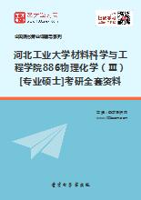 2020年河北工业大学材料科学与工程学院886物理化学(Ⅲ)[专业硕士]考研全套资料
