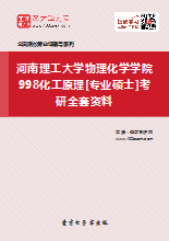 2019年河南理工大学物理化学学院998化工原理[专业硕士]考研全套资料