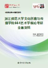 2019年浙江师范大学文化创意与传播学院664艺术学概论考研全套资料